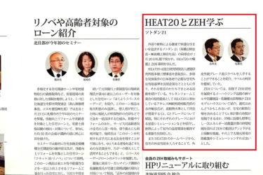 「北海道住宅新聞」に掲載されました!