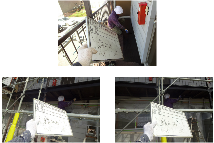 函館市 美原 集合住宅 鉄骨階段 塗装 溶接 修繕 工事