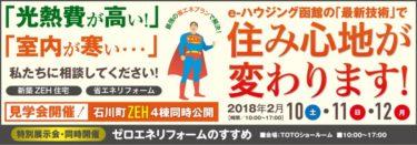 新築モデルハウス現場公開!リフォーム相談会開催!!