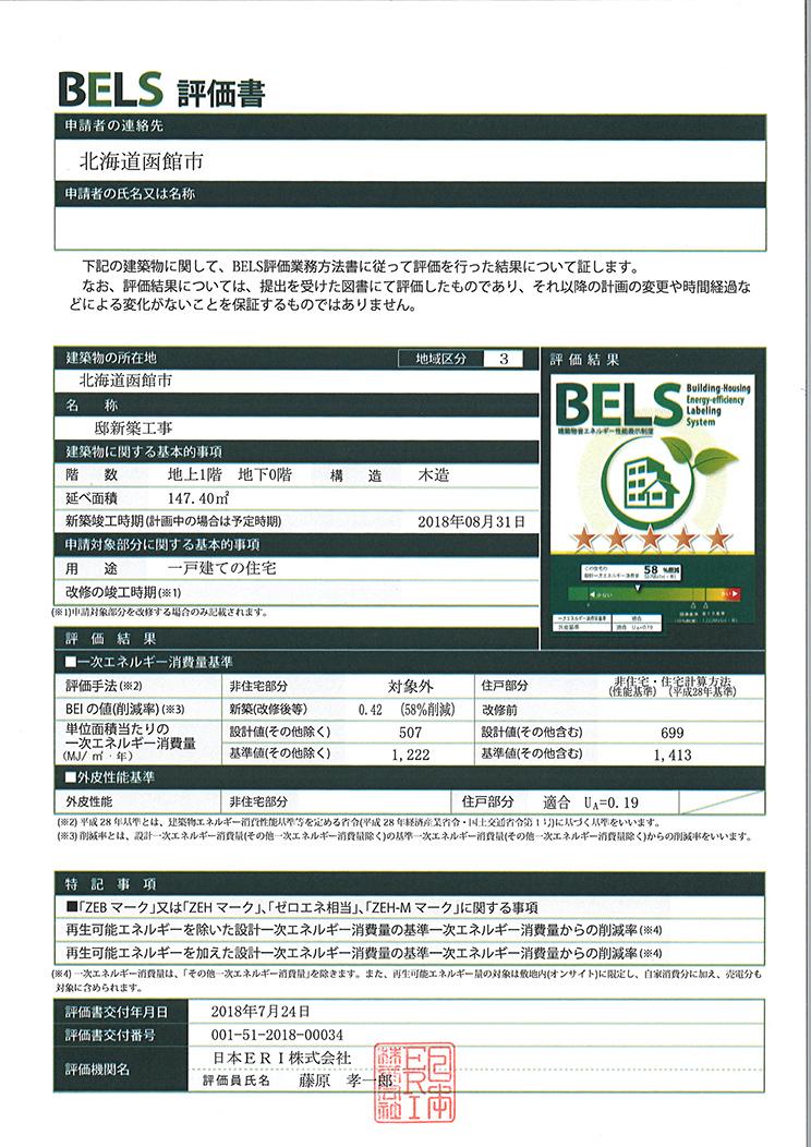 【BELS認定】取得例