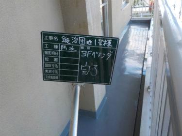 函館市鍛冶町の集合住宅でバルコニー床及び天井防水塗装工事