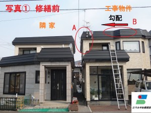 屋根勾配変更工事前