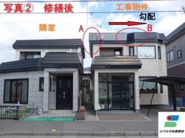 函館市松川町で屋根勾配の変更工事
