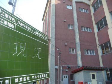 函館市戸倉町戸倉中学校のトイレ改修工事