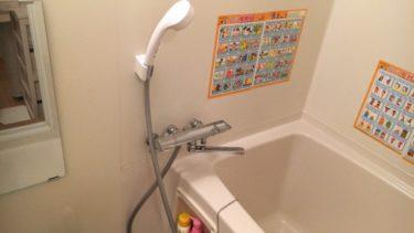 函館市石川町のマンションユニットバス水栓交換