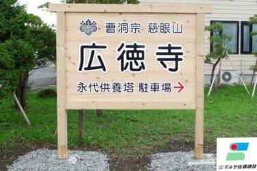 「広徳寺の看板製作」(北斗市中央)